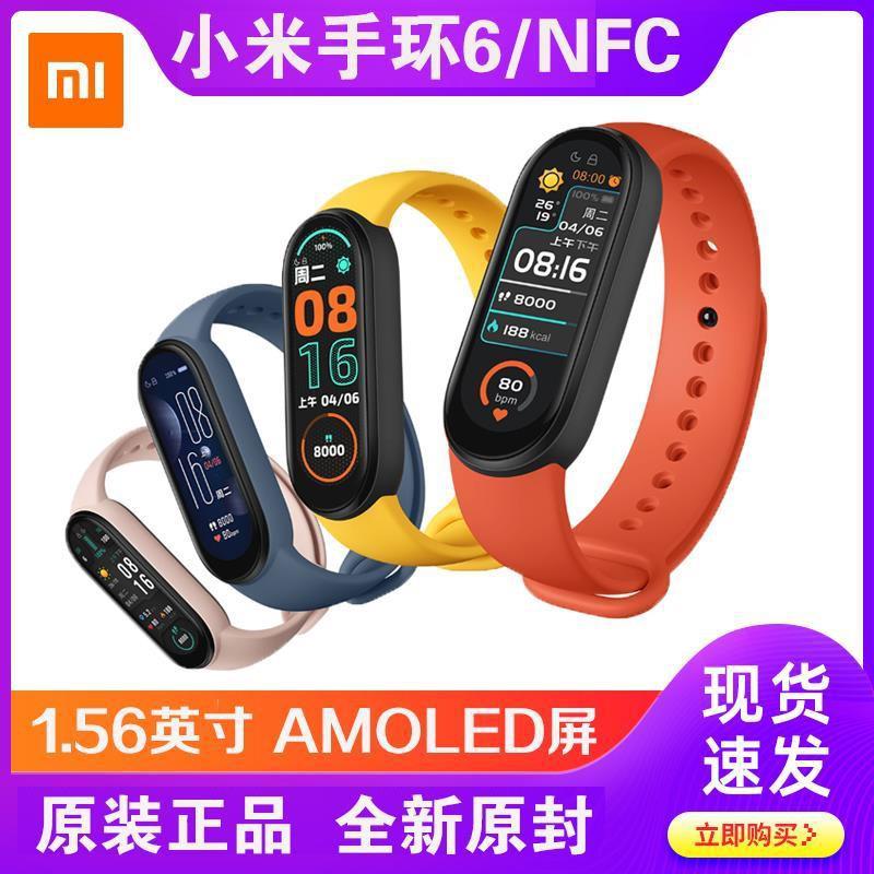 ¥台灣保固免運¥小米手環6代NFC版全屏防水智能運動心率計步器藍牙手環5升級版