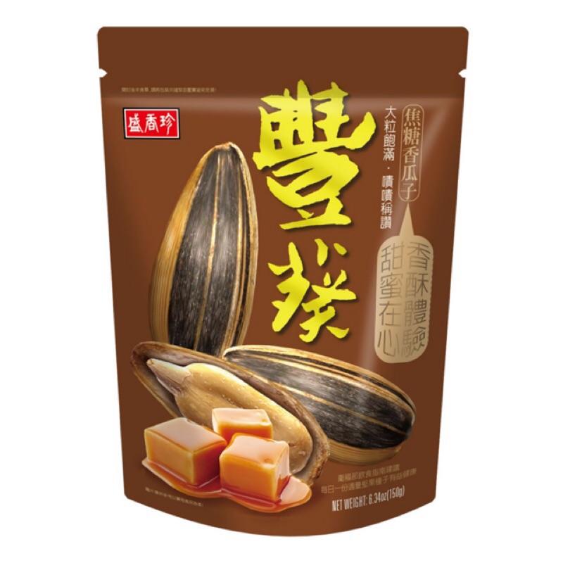 盛香珍l 豐葵香瓜子焦糖風味150g