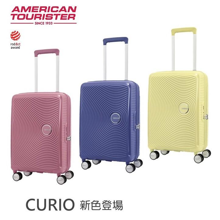 Samsonite 美國旅行者 AT【Curio AO8】20吋登機箱 雙層防盜拉鍊 大容量 超強PP殼體 雙軌輪 新色
