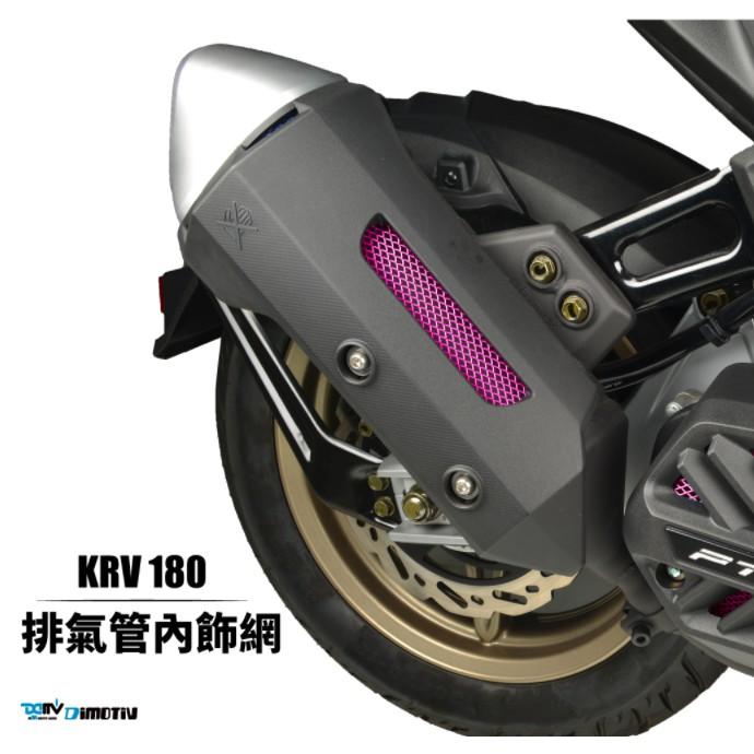 【泰格重車】Dimotiv KYMCO KRV 180 21 排氣管內飾網 排氣管 內飾網 排氣管飾網 DMV