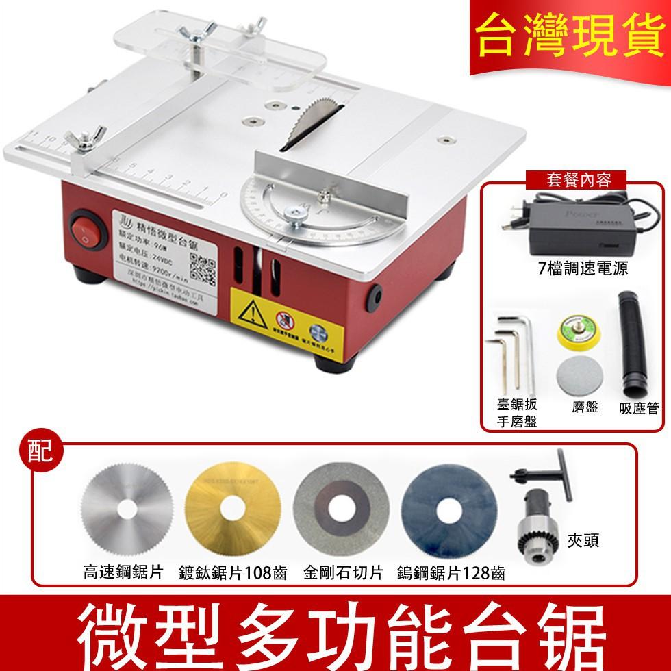 【現貨】切割機 檯鋸 台鋸 台灣110V電壓專用mini鋸台 精悟T30台鋸