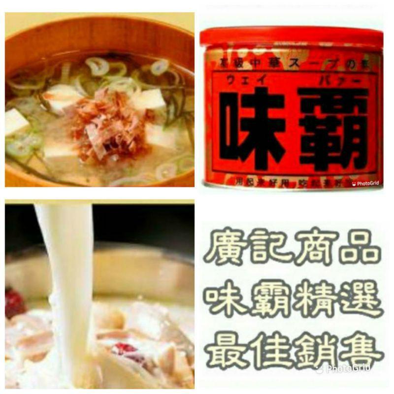 日本 廣記商行 味霸 獨特高湯調味料500g
