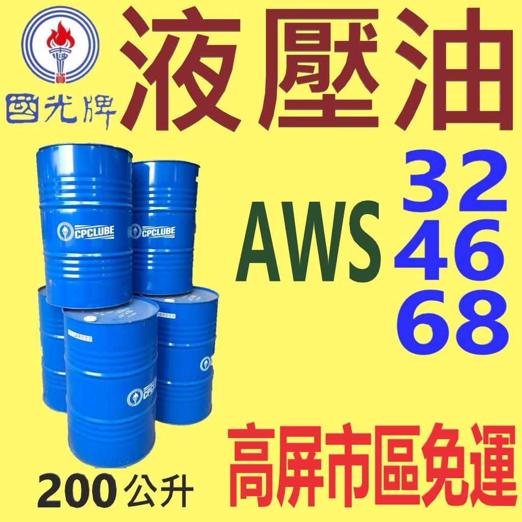 ✨✨液壓油 AWS 32、46、68 AW,200公升【高屏市區免運】CPC 國光牌⛽️⛽️【操作油】中油一哥