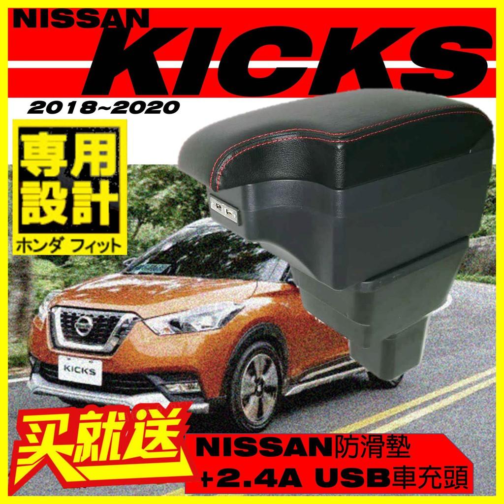 【皮老闆】NISSAN KICKS 真皮 缺口款 台灣專用 中央扶手 扶手箱 中央扶手箱 車用置物箱 中央扶手 扶手