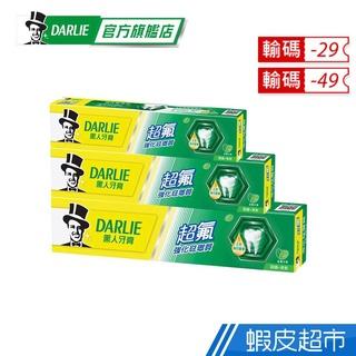 黑人 超氟系列牙膏175g(口氣清新/ 防蛀/ 天然薄荷精華) 蝦皮直送 現貨 桃園市