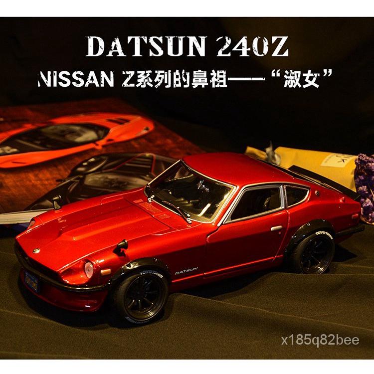 【酷車世界-合金交通模型】美馳圖原廠1:18達特森DATSUN 240Z NISSAN GTR仿真合金汽車模型