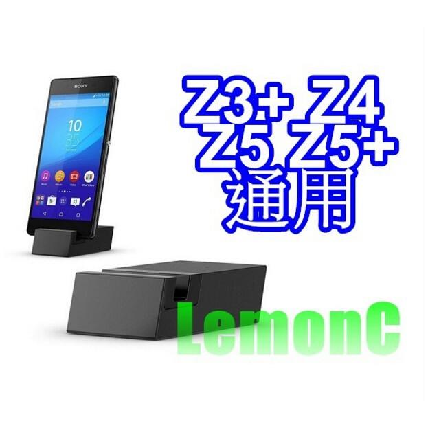 索尼 SONY Xperia Z3 Z3+ Z4 Z5 Z5+ 充電器 座充