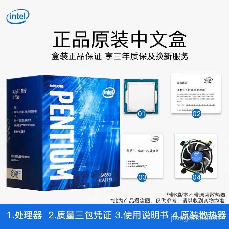 【現貨】Intel英特爾賽揚G4930 G5905 G5400奔騰G6400 G5420中文盒裝CPU 電腦零組件