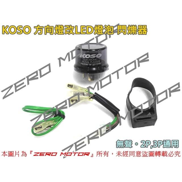 ZeroMotor☆KOSO 無聲 方向燈改LED燈泡 繼電器 閃爍器 防快閃 JET,MANY,VJR,RS,勁戰