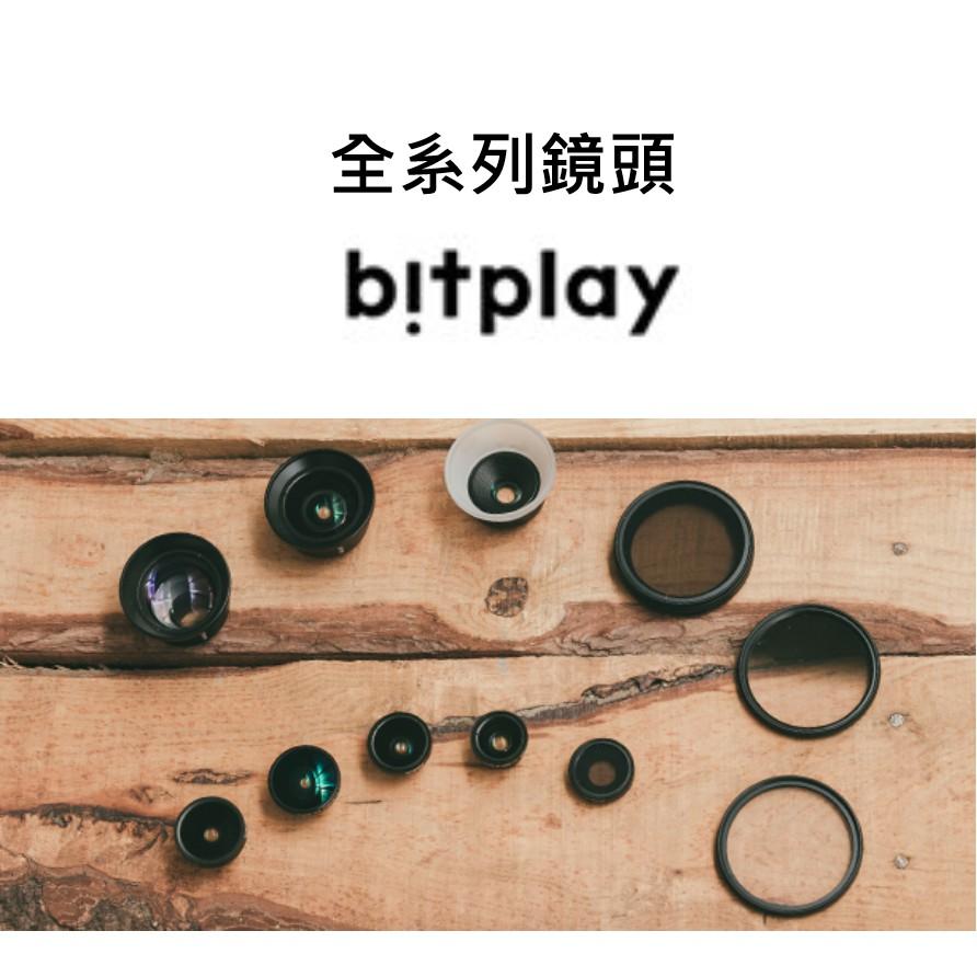 bitplay 全系列 HD高階 廣角 魚眼 微距 望遠鏡頭 手機外接鏡頭