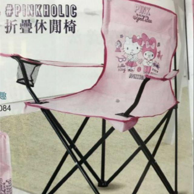Pinkholic 摺疊休閒椅 Hello Kitty