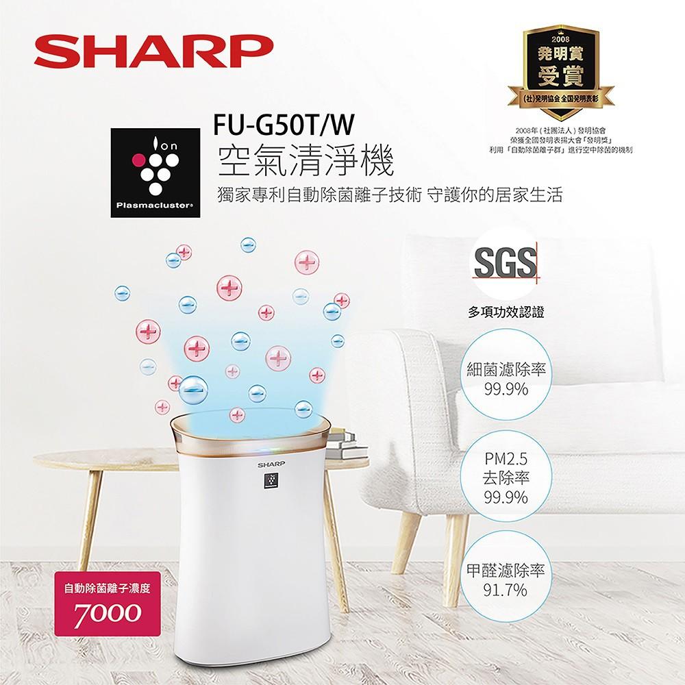 【SHARP 夏普 】 自動除菌離子 空氣清淨機 FU-G50T/W 適用9~12坪 全新品 原廠保固