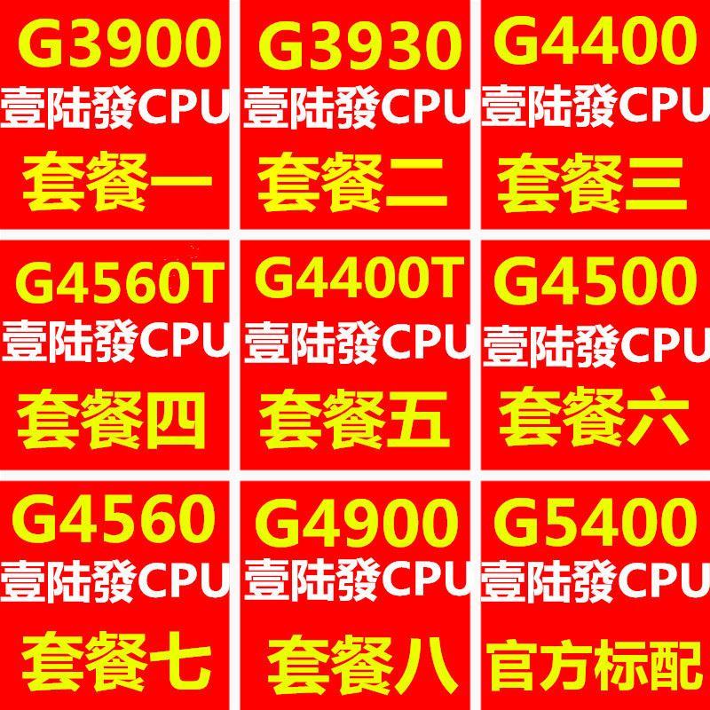 G3900 G3930 G4400 T G4500 G4560 G5400 G4900雙核心1151針CPU