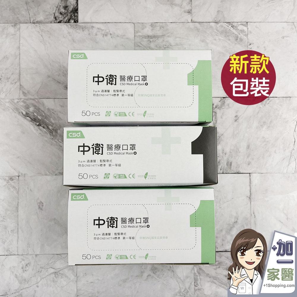 中衛口罩 醫用口罩 醫療級口罩 CSD口罩-綠色 台灣雙鋼印 MD+MIT 新包裝 三層 熔噴 榮獲SNQ國家品質獎章