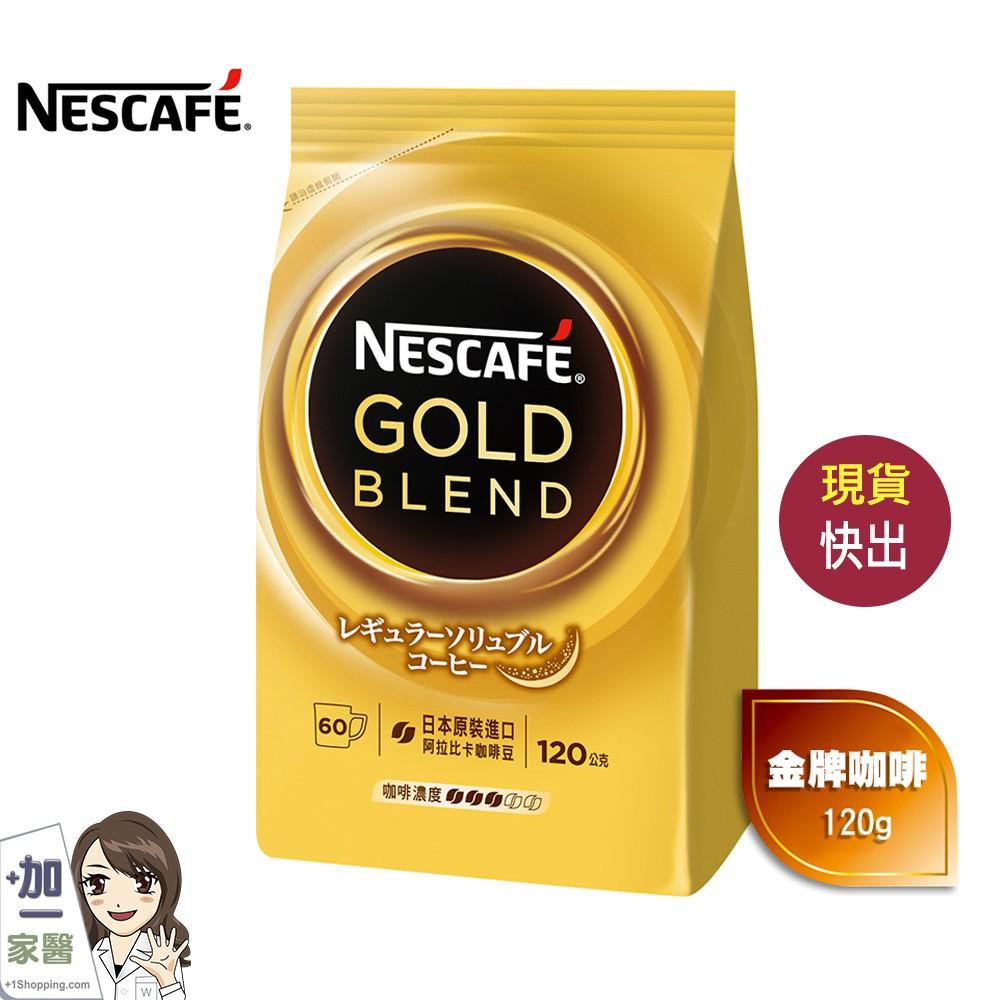 雀巢 金牌微研磨咖啡補充包 120g 最新現貨 咖啡補充包 微研磨顆粒