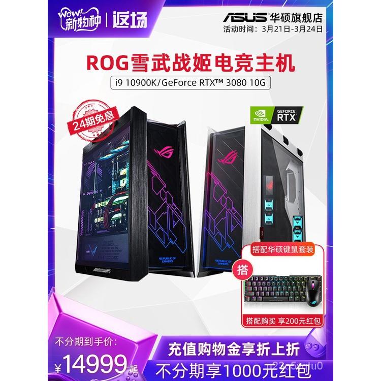 ROG玩家國度雪武戰姬RTX3080/3070顯卡電腦主機i7-10700k/i9-10900k太陽神遊戲水冷DIY組裝