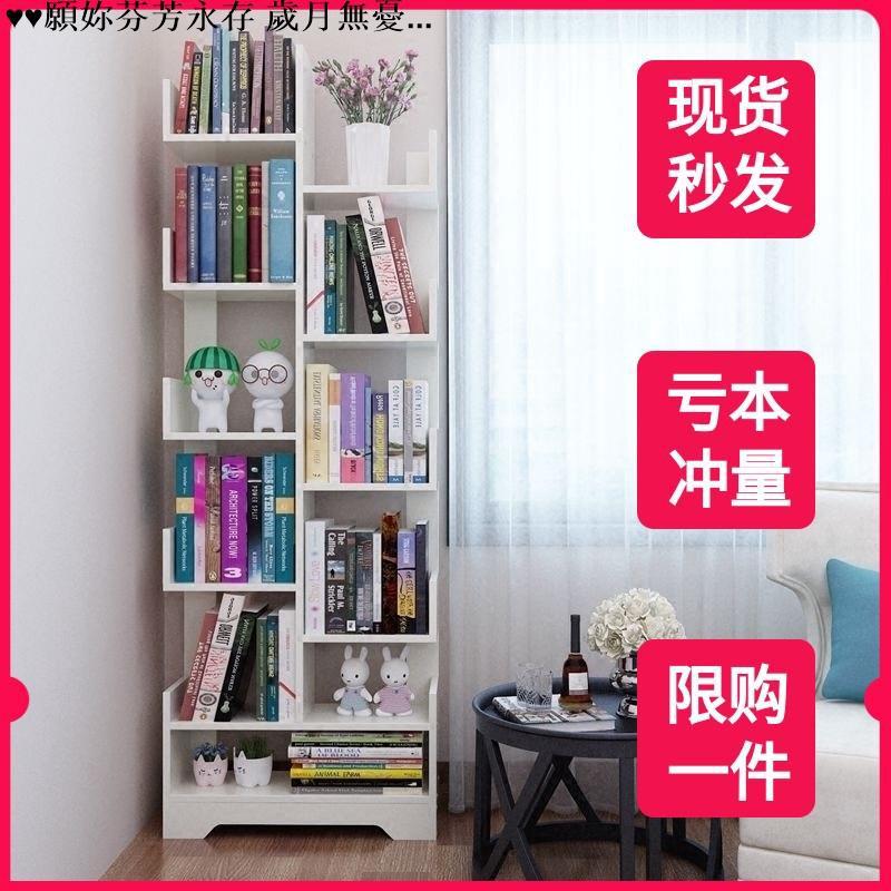 芬芳歲月✐置物架↖書架落地簡約現代簡易客廳樹形置物架兒童學生實木組合創意小書柜