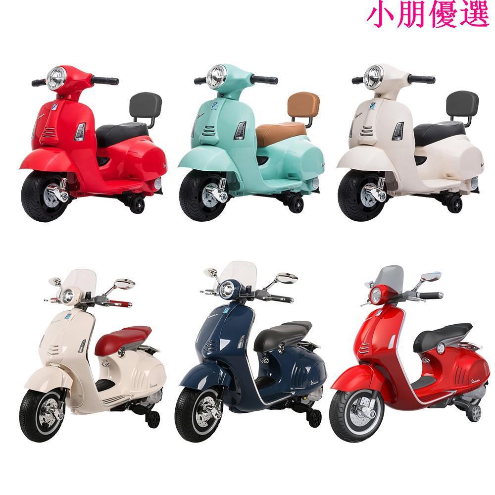 [現貨] Vespa 最新款偉士牌電動玩具車 偉士牌原廠授權 兒童電動玩具車 迷你摩托車 經典復古小朋優選