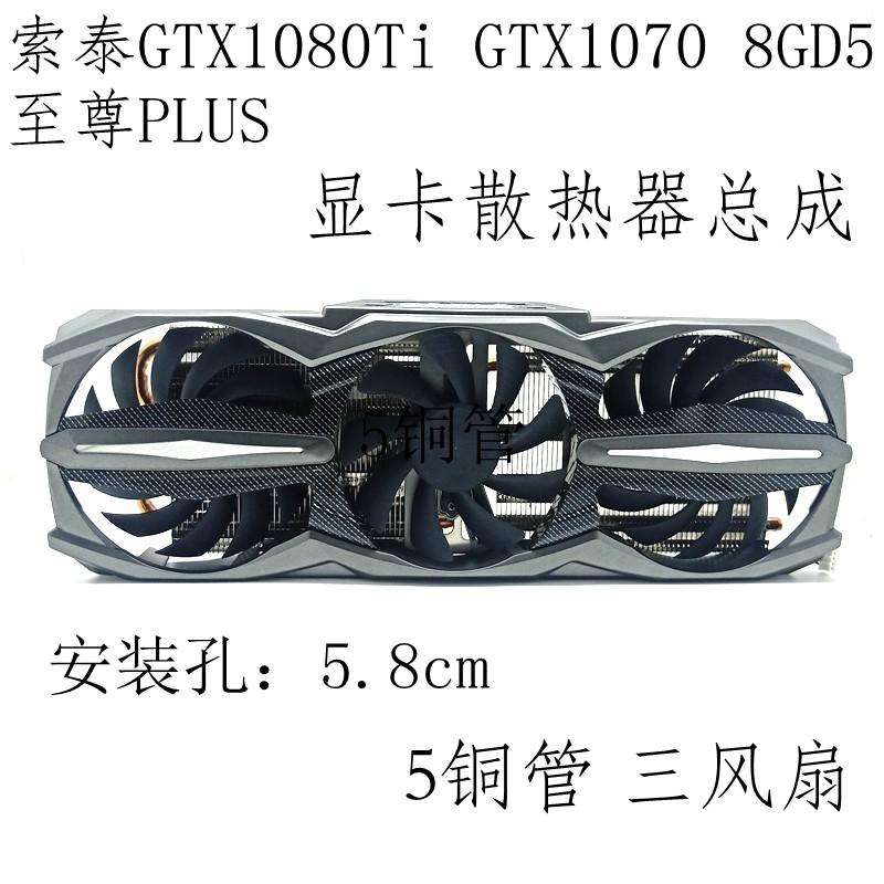 全新索泰GTX1080 Ti GTX1070 TI 8GD5 至尊PLUS 顯卡散熱器 風扇