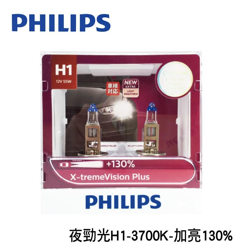 PHILIPS 飛利浦燈泡 夜勁光H1-3700K-加亮130%