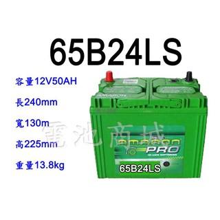 《電池商城》全新 愛馬龍 AMARON 銀合金汽車電池 65B24LS(46B24LS  55B24LS加強) 新北市