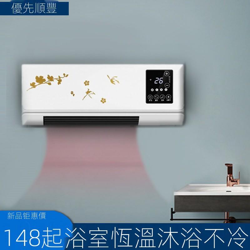 現貨下殺 ✱✸✗暖風機 暖風扇 USB暖風機  浴室防水衛生間取暖器暖風機加熱嬰兒家用壁掛式電暖器氣臥室速熱 宿舍暖風扇