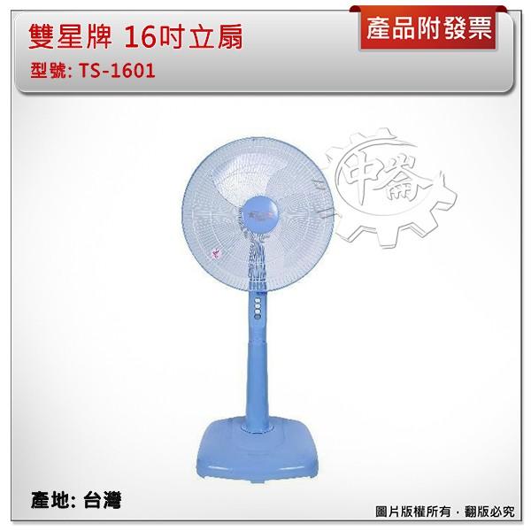 *中崙五金【附發票】台灣製 雙星牌 16吋立扇 TS-1601 電扇 涼風扇 循環扇 涼扇 電風扇