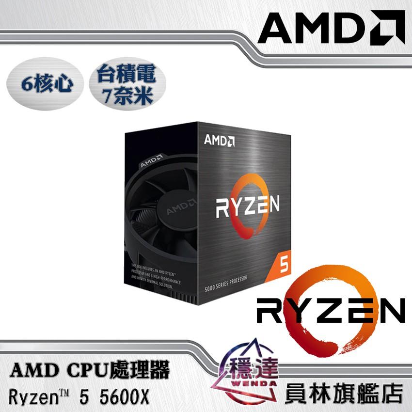 【AMD】Ryzen 5 5600X CPU處理器(內附組合優惠價)