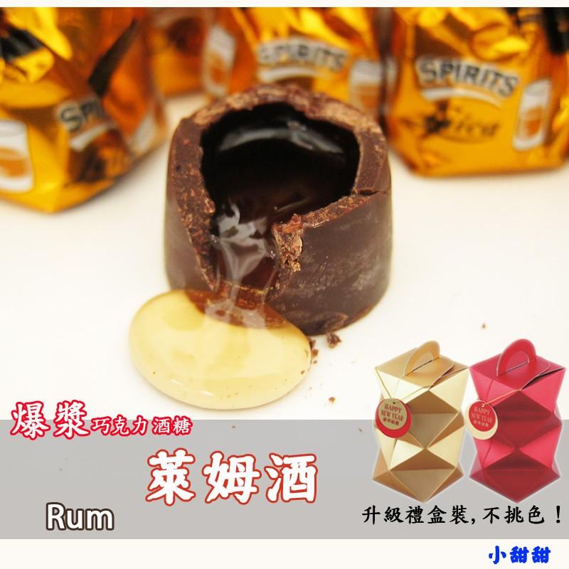 萊卡 萊姆酒心酒糖巧克力 (禮盒/量販包)  小甜甜