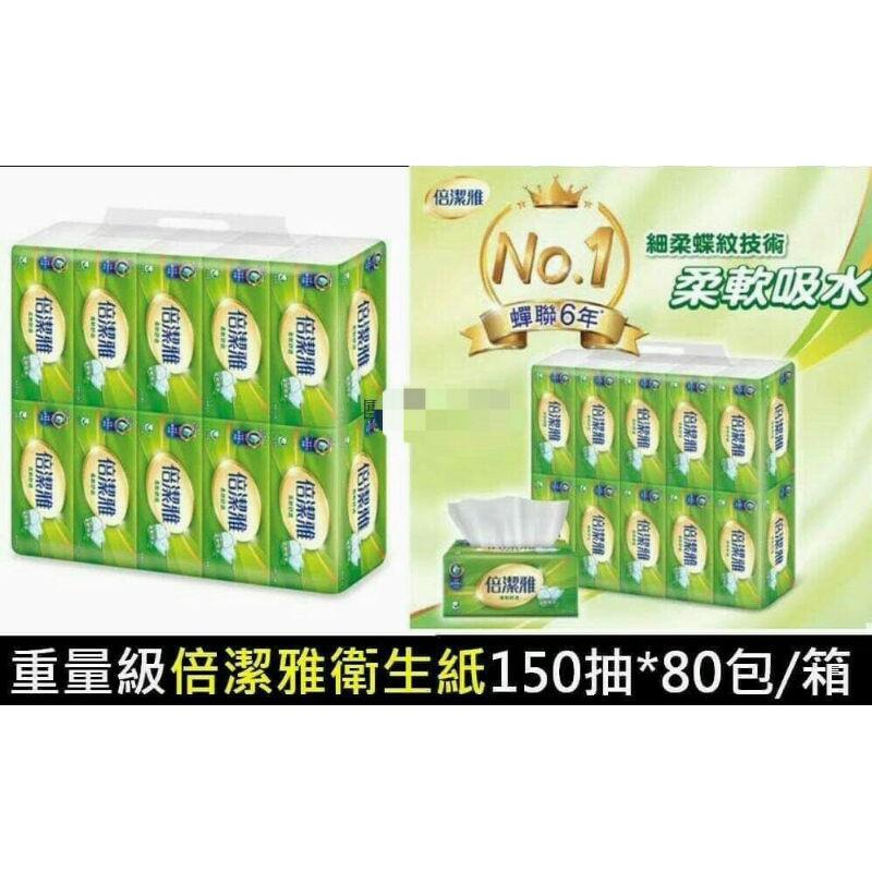 倍潔雅超質感抽取式衛生紙150抽*80包/箱✔現貨