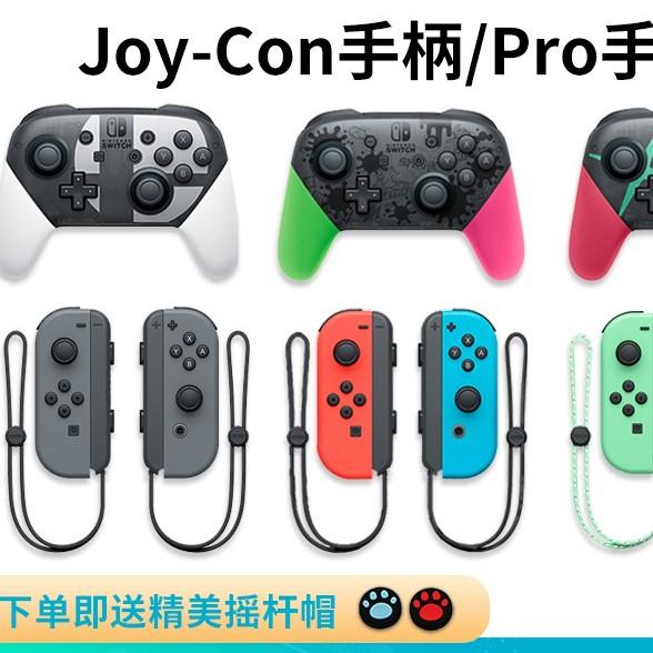 任天堂原裝二手 Nintendo Switch NS左右 Joy-Con 紅藍 PRO手柄
