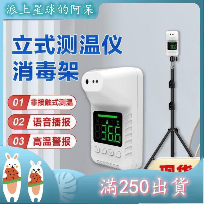 【】測溫儀支架K3x壁掛式語音自動紅外線感應額溫0.1秒快速測體溫~咸鱼