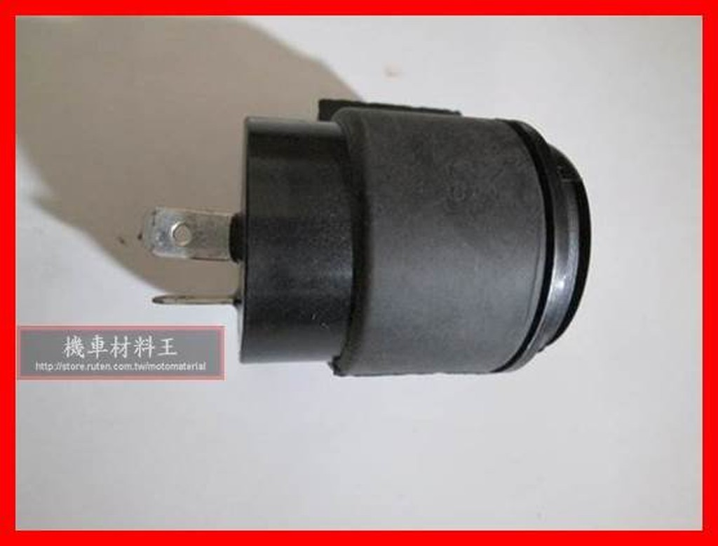 《機車材料王》光陽原廠 方向燈繼電器 38300-GLW0-C11[GY6 豪邁 金勇]