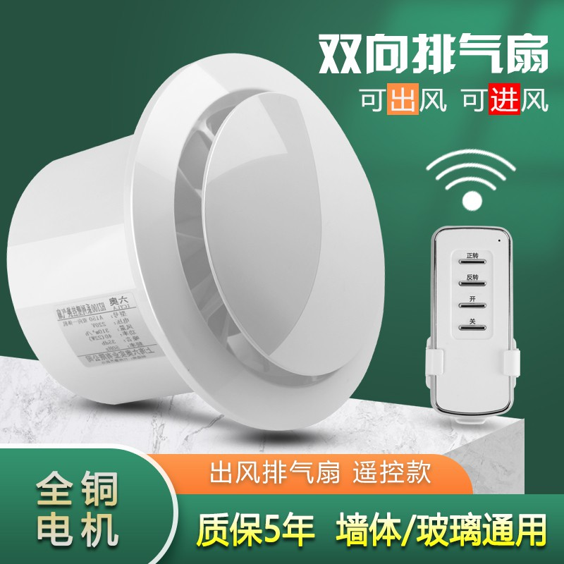 免運 當天發 雙向靜音排氣扇 4吋抽風機 衛生間6吋換氣扇 牆式家用窗式排風扇 附送110V變壓器