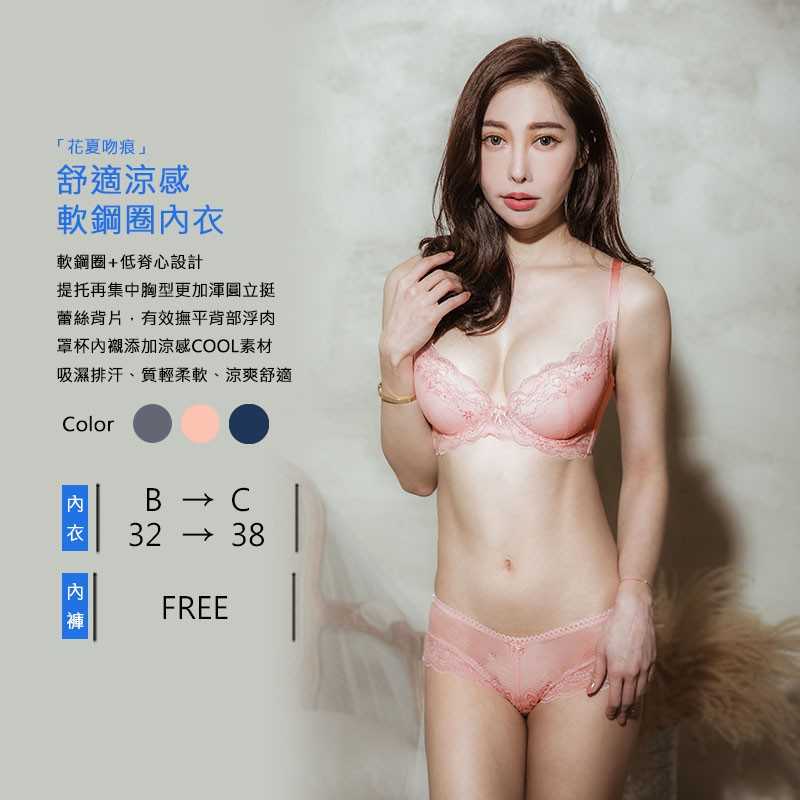 Amorous私密內衣「瑾夏少女」舒適涼感軟鋼圈內衣_8323