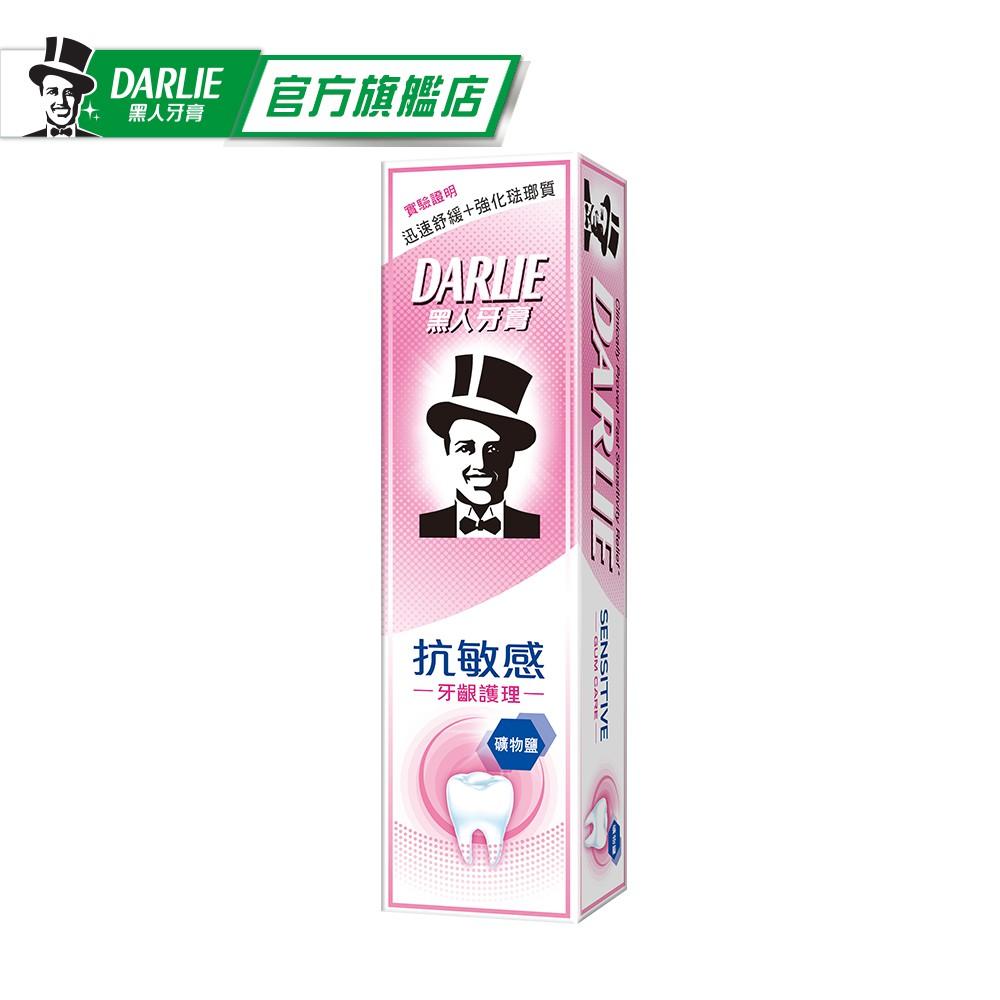 【黑人】抗敏感 - 牙齦護理牙膏120g(牙齦護理)