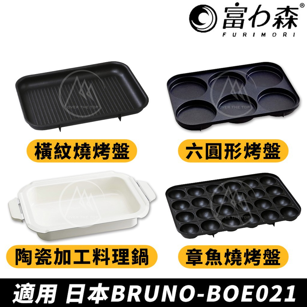 【麗家】富力森 陶瓷加工料理鍋 可用於 BRUNO BOE021 橫紋燒烤盤 六