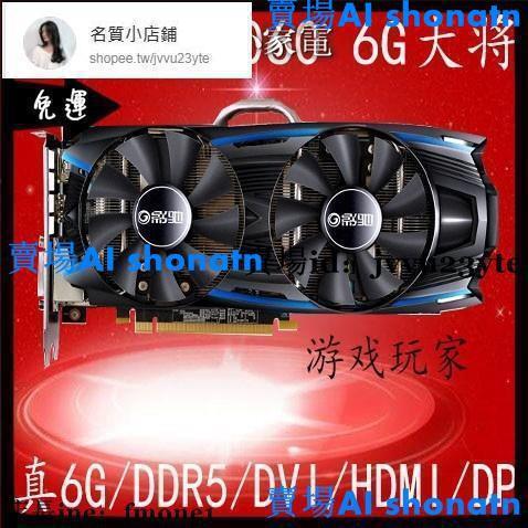 現貨現貨  影馳GTX1060 6G大將 10631066電腦獨立游戲全新工包顯卡1060 DDR5