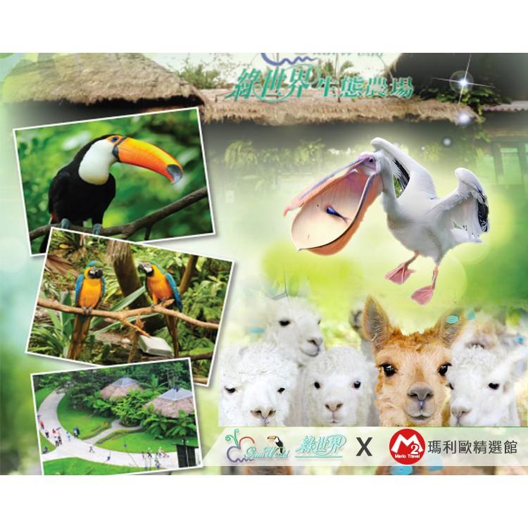 天天可用~假日不加價(瑪利歐精選館快速出貨)新竹北埔『綠世界生態農場』六大主題占地70公頃,開放式更親近動植物的親子之旅