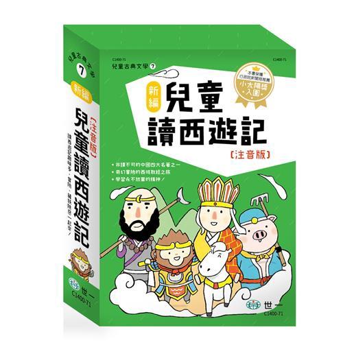 新編兒童讀西遊記(全套三冊)[88折]11100860192