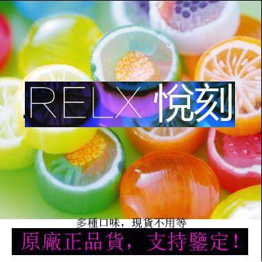 ♀♂48h出貨【relx 悅刻軟糖】RELX糖果一代 多種口味 支持批發 原廠貨