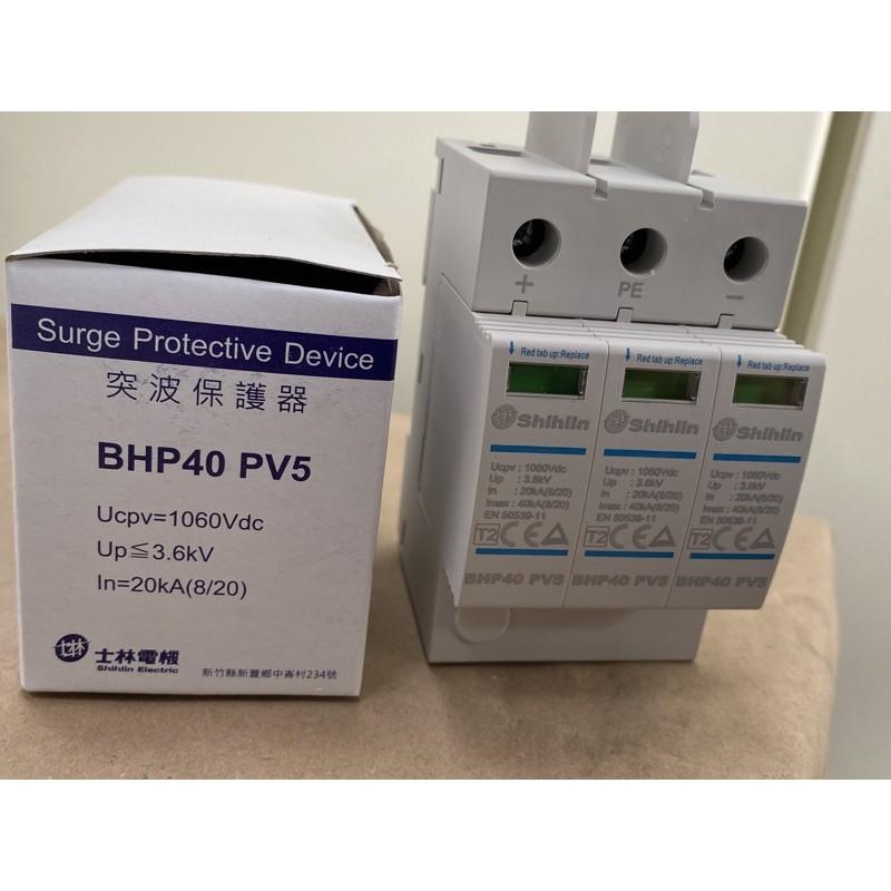 士林電機 突波保護器 BHP40 PV5