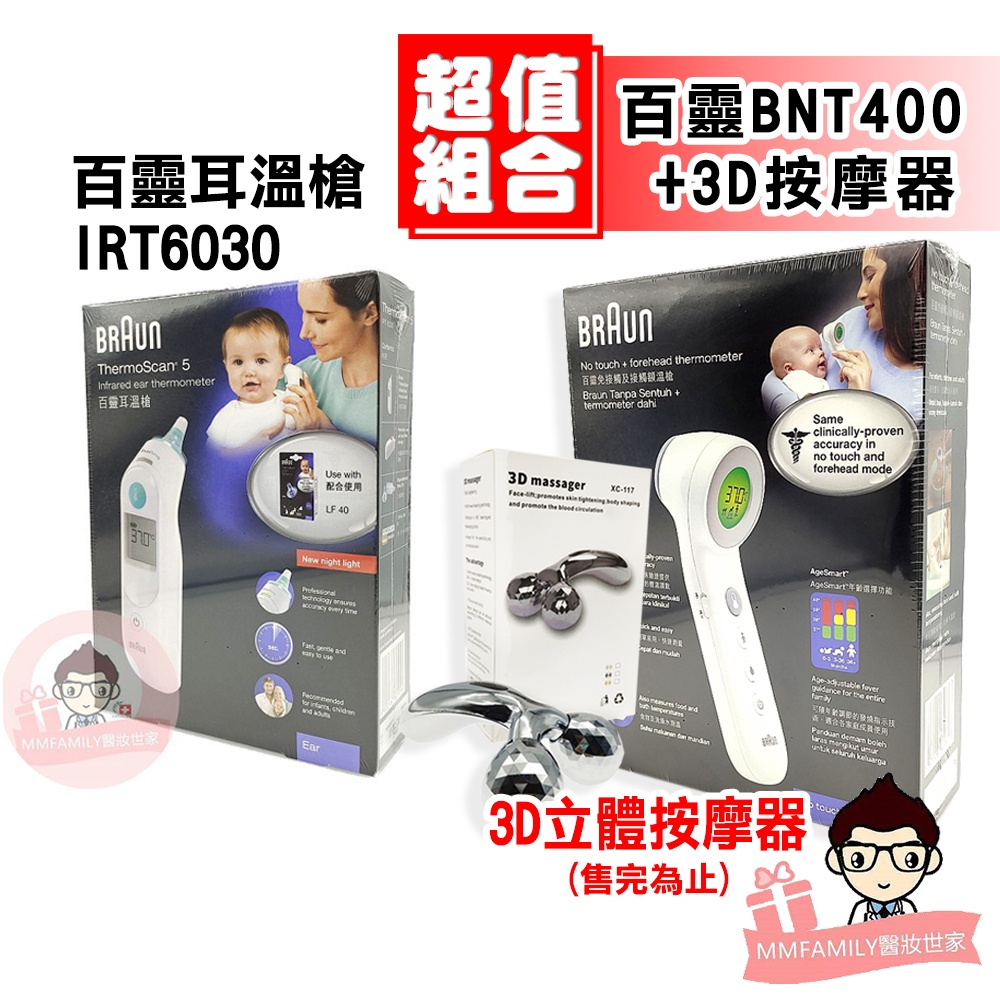 BRAUN 百靈 耳溫槍系列 免接觸及接觸額溫槍 IRT6030 /BNT400【醫妝世家】 體溫計 額溫槍 測量體溫