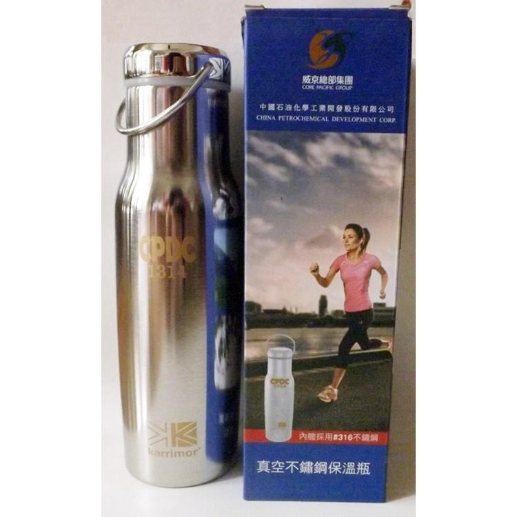 Karrimor #316 真空不鏽鋼保溫瓶 (中石化股東會紀念品)