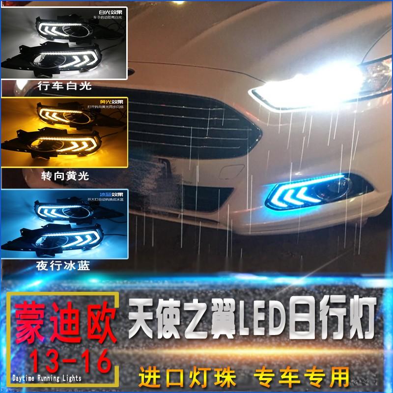 Ford福特 LED流光炫酷日間行車燈 蒙迪歐 Mondeo 13-15年 天使之翼 野馬款 晝行燈 帶轉向信號 日行燈