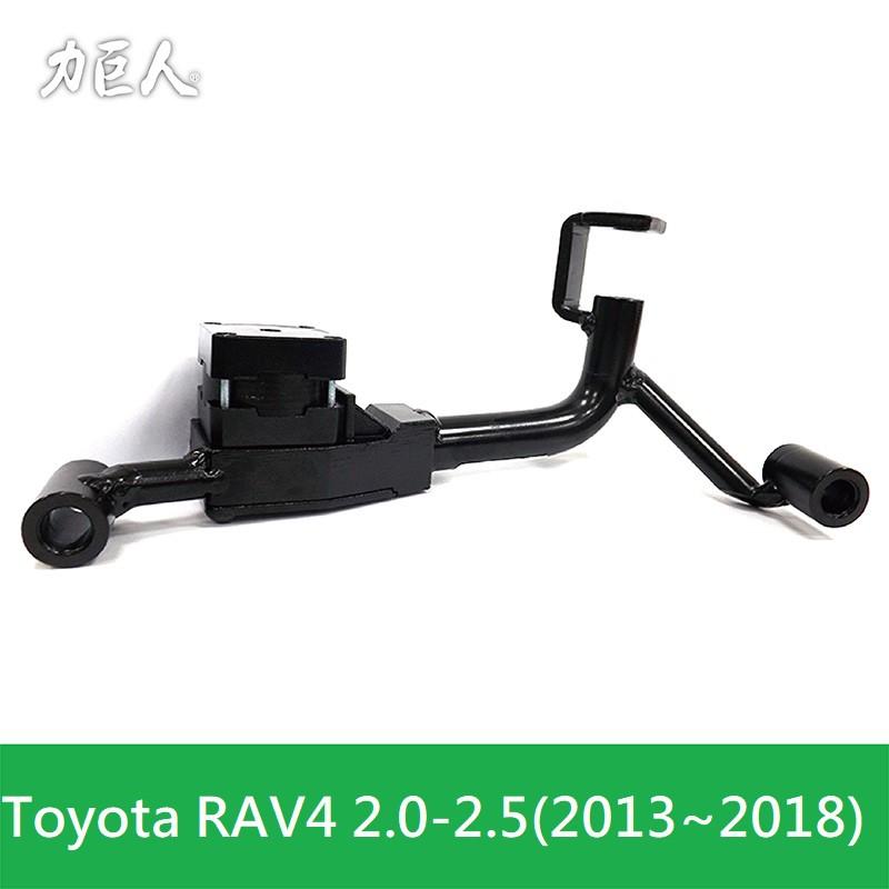 力巨人 機電整合式排檔鎖 Toyota RAV4 (2013年至2018年)