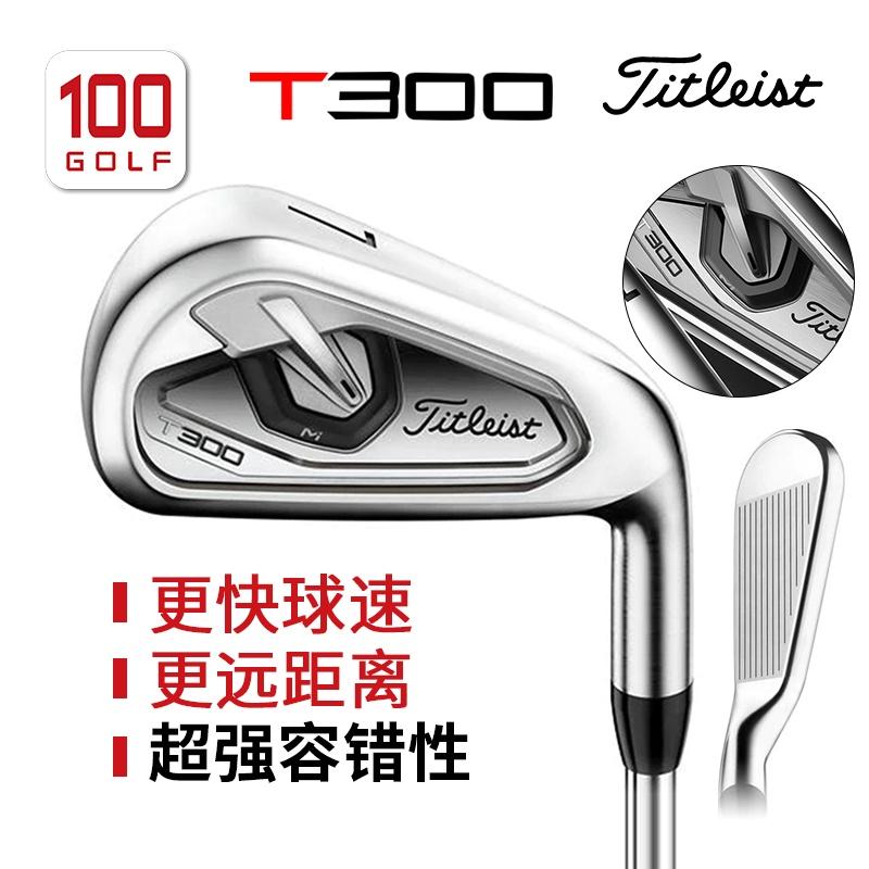 【人在旅途&高爾夫👨🦯】Titleist高爾夫球桿男士鐵桿全新T300高容錯遠距離鐵桿Golf鐵桿