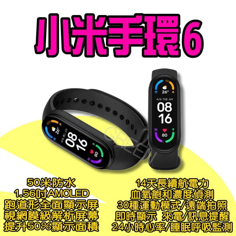 ◤ 小米手環6 ◥ 小米6 手環6 血氧偵測 繁體中文 全彩螢幕 手環5 手環4 小米5 小米4 米5 米4 米3 拍照