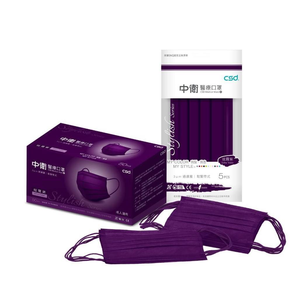 中衛炫霓紫盒裝50入   成人平面口罩