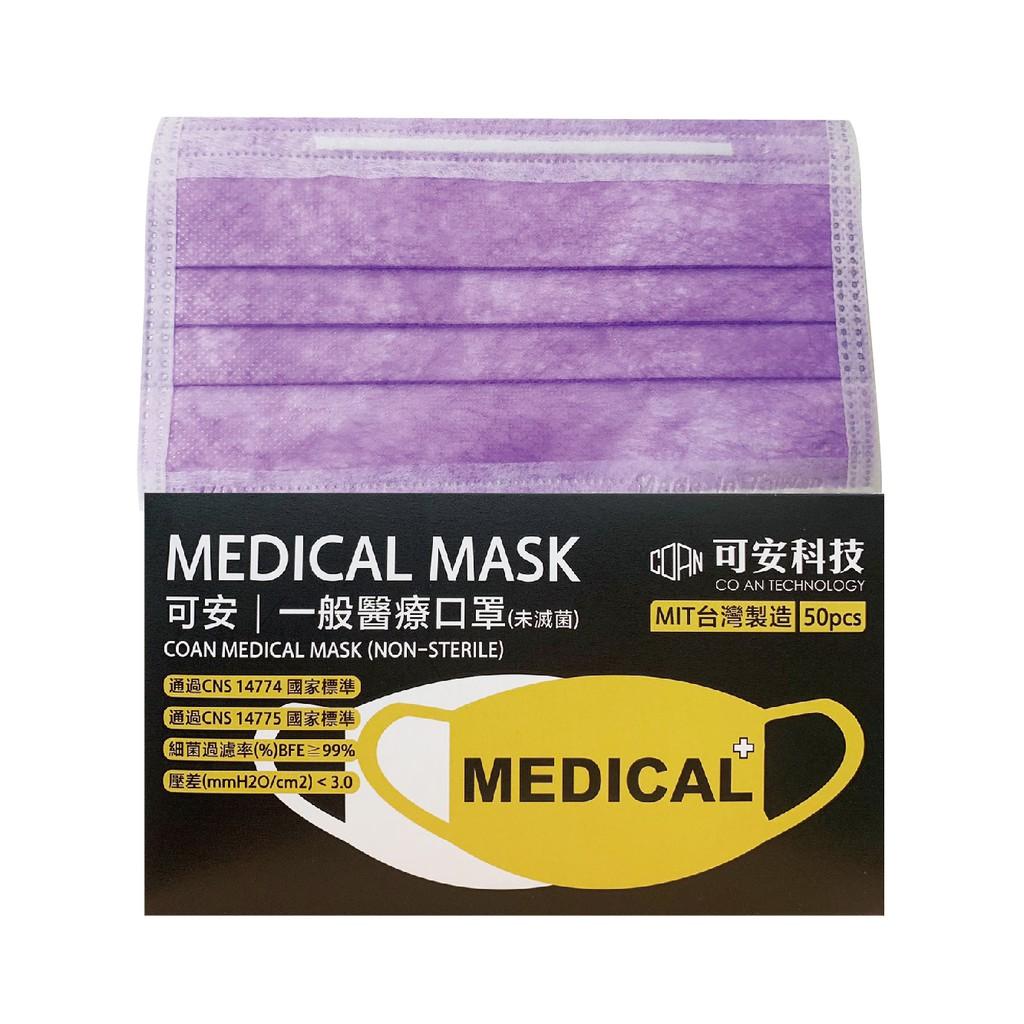 可安 一般醫療口罩(紫色-成人平面款)-50入【富康活力藥局】